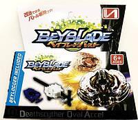 БейБлейд волчок Beyblade Deathscyther Бей с запуском распадается
