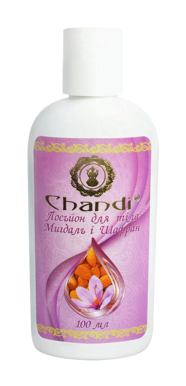 "Лосьон для тела ""Миндаль и Шафран"" Chandi, 100 мл"