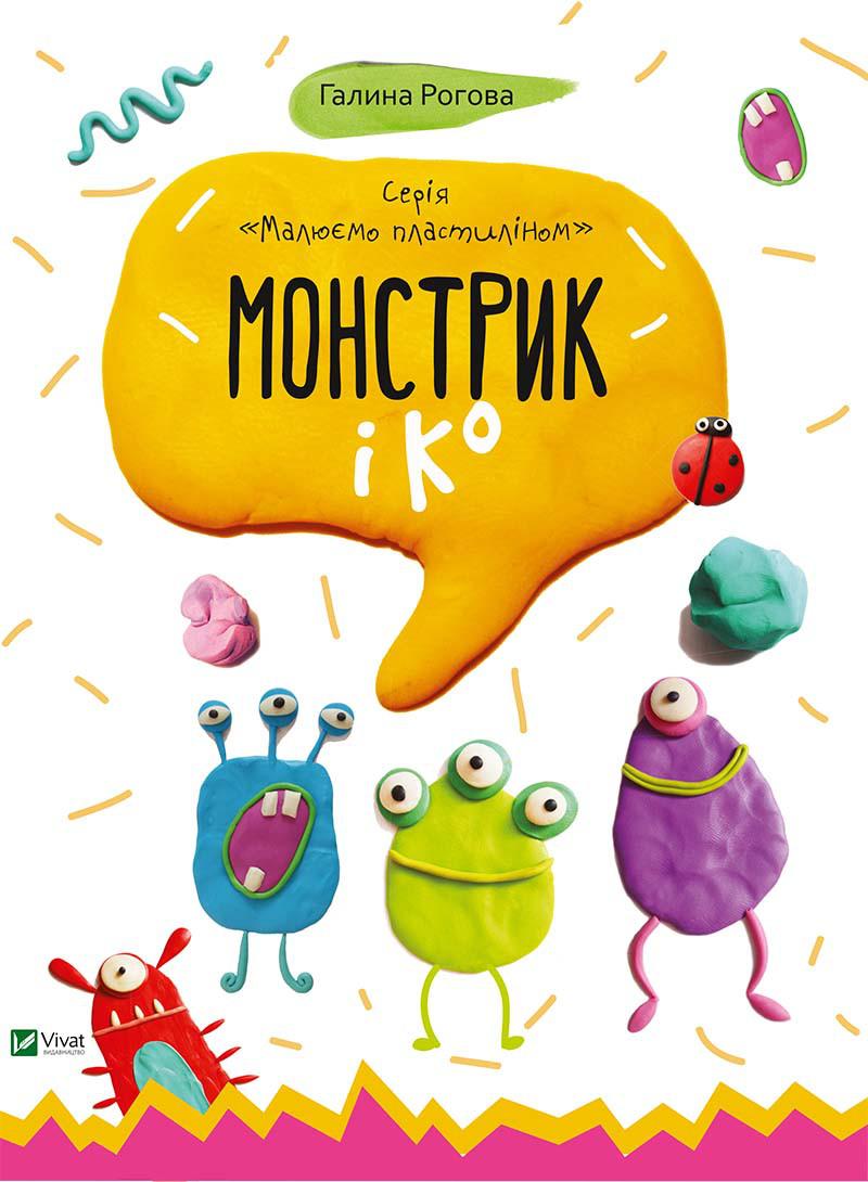 Детская книга Монстрик і К , Малюємо пластиліном