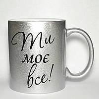 Чашка серебро. Чашка серебло-перламутр