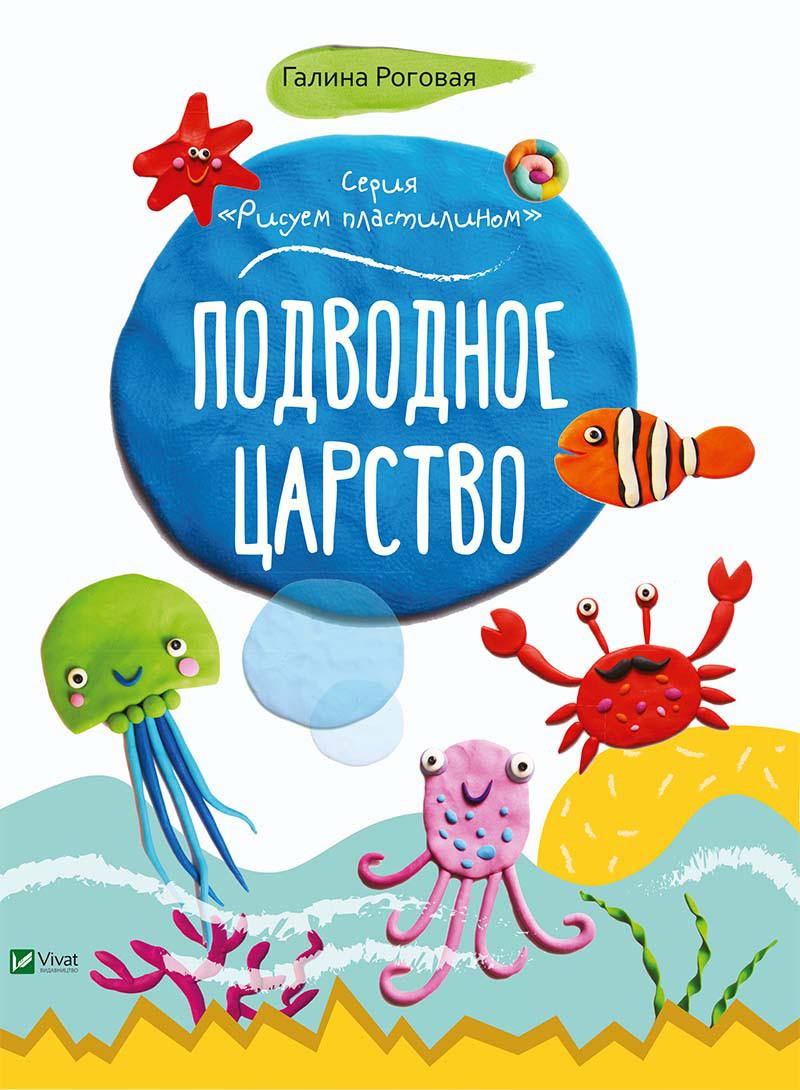 Детская книга Подводное царство , Рисуем пластилином