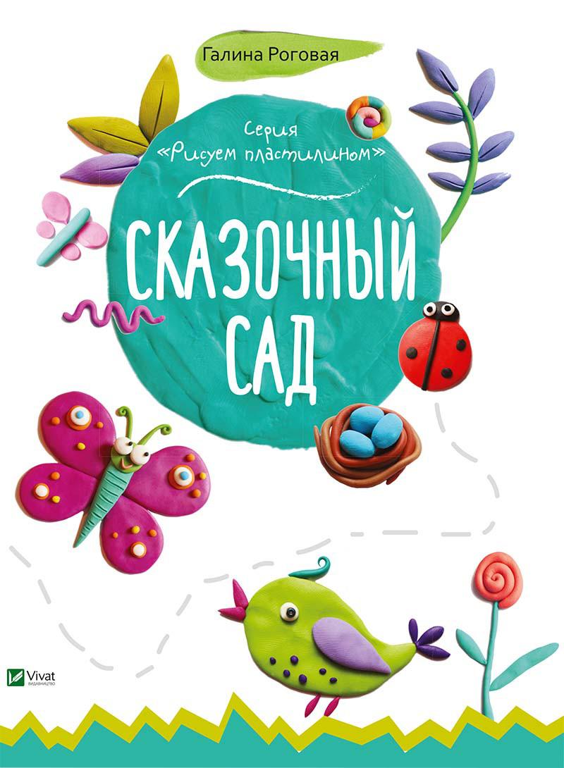 Детская книга Сказочный сад , Рисуем пластилином