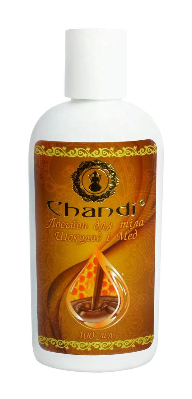 "Лосьон для тела ""Шоколад и Мед"" Chandi, 100мл"
