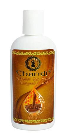 """Лосьон для тела """"Шоколад и Мед"""" Chandi, 100мл, фото 2"""
