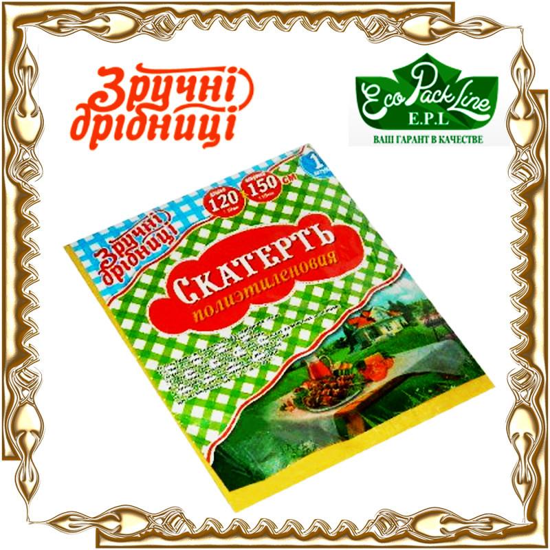 """Скатерть одноразовая """"Зручні Дрібниці"""" 120 * 150 см."""