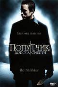 DVD-диск Попутник: дорога смерті (США, 2007)