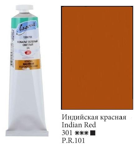Масляная краска Ладога Охра Красная , 46 мл