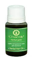"""Натуральное масло для волос """"Травяное"""" Chandi, 10мл"""