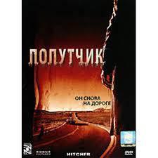 DVD-диск Попутник (Ш. Бін) (США, 2006)