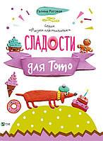 Детская книга Сладости для Тото , Рисуем пластилином