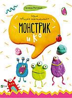 Детская  книга Монстрик и К , Рисуем пластилином