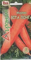 Морковь «Вита Лонга» 2г