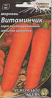 Морковь «Витаминчик» 2г