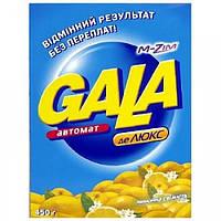 Порошок стиральный автомат Лимонная Свежесть 400 гр Gala
