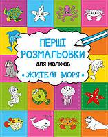 Раскраски Жителі моря Алешичева А.В. 2+