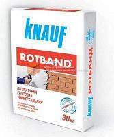 Штукатурка Ротбанд Knauf, 30кг