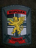 Новый шеврон пвх Морская пехота Украины