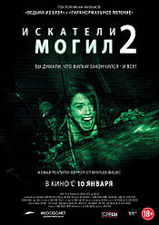 DVD-диск Шукачі могил 2) (Канада, США, 2012)