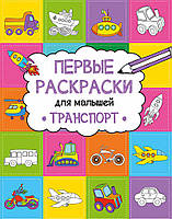 Раскраски Транспорт(рус) Алешичева А.В. первые раскраски 2+