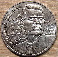 Монета СССР 1 рубль 1988 г. Горький, фото 1