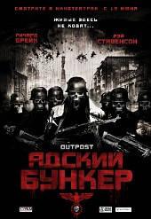 DVD-диск Адский бункер (Великобритания, 2007)