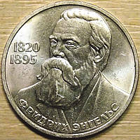 Монета СССР 1 рубль 1985 г. Энгельс, фото 1