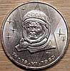 Монета СССР 1 рубль 1983 г. Терешкова