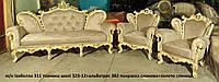 """Диван и 2 кресла в стиле барокко """"Изабелла""""в наличии"""
