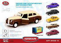 Модель машинки Автопарк ЗИС-110 PLAY SMART 6406D