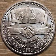 Монета СССР 1 рубль 1981 г. Дружба навеки, фото 1