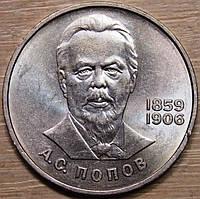 Монета СССР 1 рубль 1984 г. Попов, фото 1