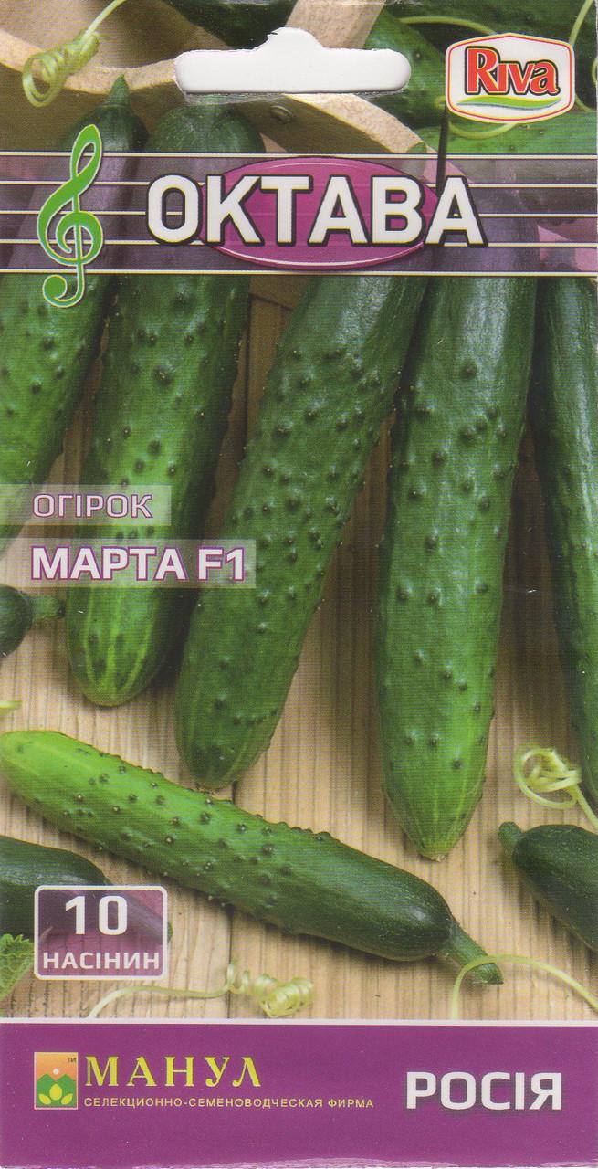 Огурец «Марта F1» 10 сем