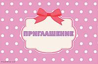 Приглашение Розовое в горошек одинарное 118х76мм