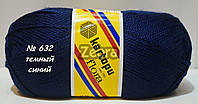 Акриловая пряжа для вязания Flora Kartopu № К632 - Т.СИНИЙ