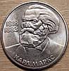 Монета СССР 1 рубль 1983 г. Карл Маркс