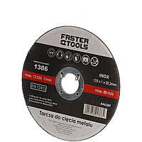 Диск відрізний по металу 125х1,0 мм  FASTER TOOLS