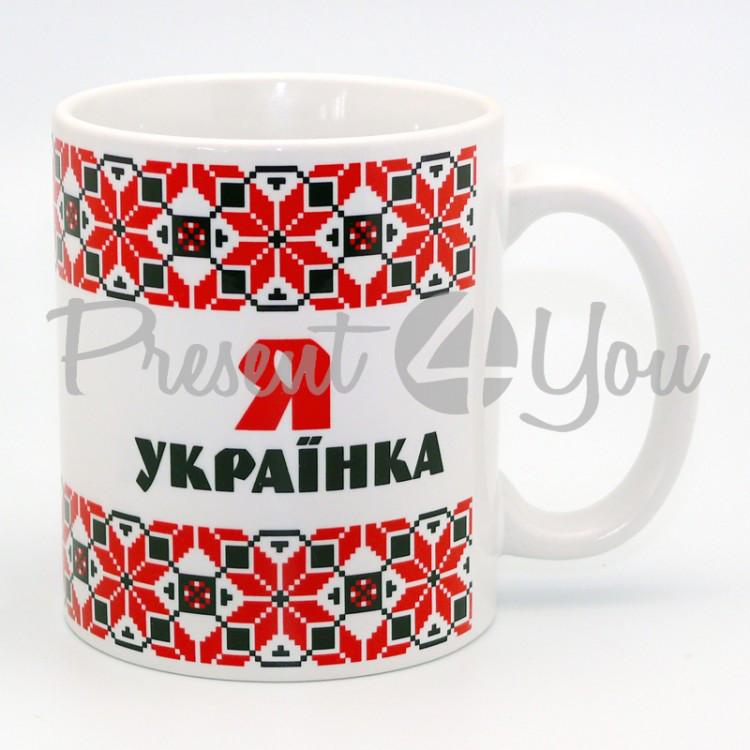 Кружка сувенирная «Я Украинка» , 350 мл, h-9,5 см (262-2203)