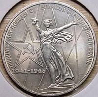 Монета СССР 1 рубль 1975 г. 30 лет Победы, фото 1