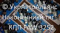 Наконечник тяги КПП правый FAW CA3252