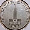Монета СССР 1 рубль 1977 г. Олимпиада 80 Эмблема