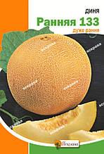 Дыня Ранняя 133 (10 г), семена Яскрава