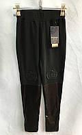 Лосины подростковые весенние для девочки с кожаными вставками 6-10 лет ,черные