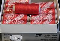 Нитки швейные «Идеал» №110 10шт