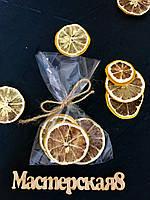 Лимон сушёный, дольки лимона