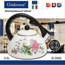 Чайник эмалированный со свистком Giakoma G-3502, (объём: 2,5 л)