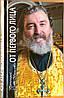 Від першої особи. Розповіді священика. Протоієрей Сава Михалевич