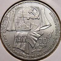 Монета СССР 1 рубль 1987 г. 70 лет Октябрьской революции, фото 1