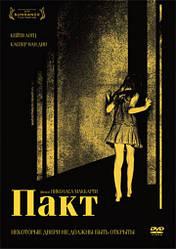 DVD-диск Пакт (К. Ван Дін) (США, 2011)