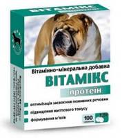 Витамикс для собак 100 табл. Протеин
