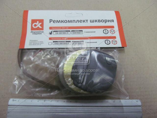 Р/к шкворня (5  наименования ) ЗИЛ 130